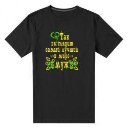 Мужская стрейчевая футболка Вот так выглядит лучший в Мире Муж! - FatLine