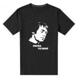 Мужская стрейчевая футболка Высоцкий.Спасибо что живой - FatLine