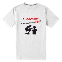 Мужская стрейчевая футболка Я - админ - FatLine