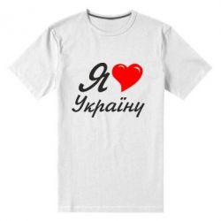 Мужская стрейчевая футболка Я кохаю Україну - FatLine