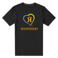 Мужская стрейчевая футболка Я люблі Вінницю - FatLine