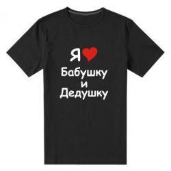 Мужская стрейчевая футболка я люблю бабушку и дедушку
