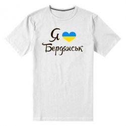 Мужская стрейчевая футболка Я люблю Бердянськ - FatLine