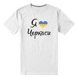 Мужская стрейчевая футболка Я люблю Черкаси - FatLine