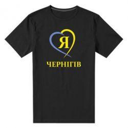 Мужская стрейчевая футболка Я люблю Чернігів - FatLine