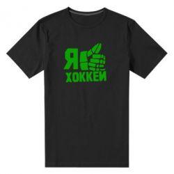 Мужская стрейчевая футболка Я люблю Хоккей - FatLine