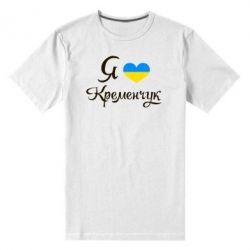 Мужская стрейчевая футболка Я люблю Кременчук - FatLine
