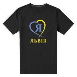 Мужская стрейчевая футболка Я люблю Львів - FatLine