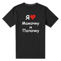 Мужская стрейчевая футболка Я люблю мамочку и папочку - FatLine