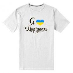 Мужская стрейчевая футболка Я люблю Маріуполь - FatLine