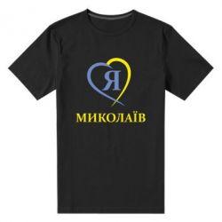 Мужская стрейчевая футболка Я люблю Миколаїв - FatLine