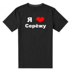 Мужская стрейчевая футболка Я люблю Сережу