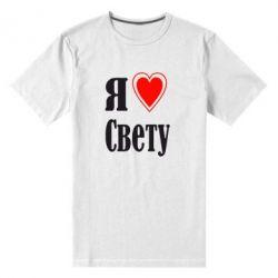 Мужская стрейчевая футболка Я люблю Свету - FatLine