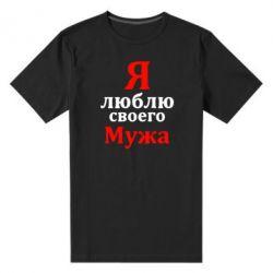 Мужская стрейчевая футболка Я люблю своего Мужа