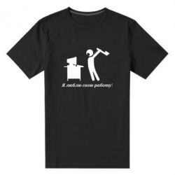 Мужская стрейчевая футболка Я люблю свою работу! - FatLine