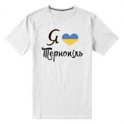Мужская стрейчевая футболка Я люблю Тернопіль - FatLine