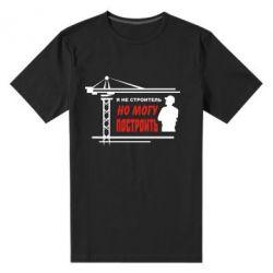 Мужская стрейчевая футболка Я не строитель - FatLine