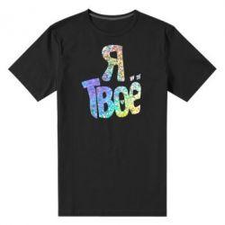 Мужская стрейчевая футболка Я твое голограмма