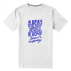 Мужская стрейчевая футболка Я врач, я не хочу лечить