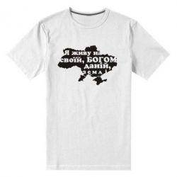 Мужская стрейчевая футболка Я живу на своїй, Богом даній, землі! - FatLine