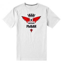 Мужская стрейчевая футболка Я знатный рыбак - FatLine