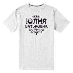 Мужская стрейчевая футболка Юлия Батьковна - FatLine
