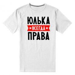 Мужская стрейчевая футболка Юлька всегда права - FatLine