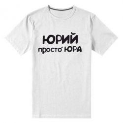 Мужская стрейчевая футболка Юрий просто Юра - FatLine