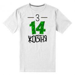 Мужская стрейчевая футболка З 14 жовтня - FatLine