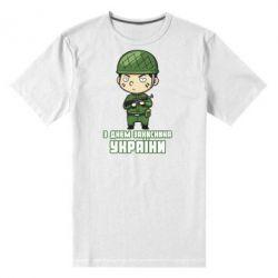 Мужская стрейчевая футболка З днем захисника України, солдат - FatLine