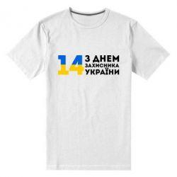 Мужская стрейчевая футболка З днем захисника України - FatLine