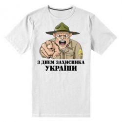 Мужская стрейчевая футболка З днем захисника - FatLine