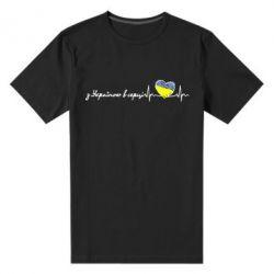 Мужская стрейчевая футболка З Україною в серці! - FatLine