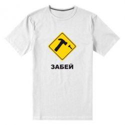Мужская стрейчевая футболка Забей - FatLine