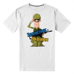 Мужская стрейчевая футболка Захисник України - FatLine