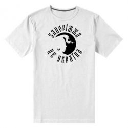 Мужская стрейчевая футболка Запоріжжя це Україна - FatLine