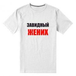 Мужская стрейчевая футболка Завидный жених - FatLine