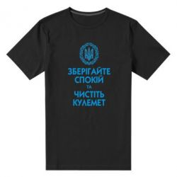Мужская стрейчевая футболка Зберігайте спокій та чистіть кулемет