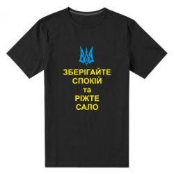 Мужская стрейчевая футболка Зберігайте спокій та ріжте сало - FatLine