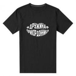 Мужская стрейчевая футболка Жена пограничника