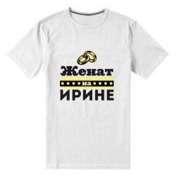 Мужская стрейчевая футболка Женат на Ирине - FatLine