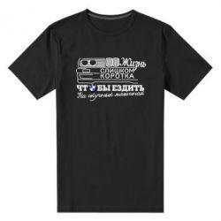 Мужская стрейчевая футболка Жизнь слишком коротка - FatLine