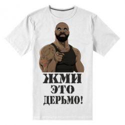 Мужская стрейчевая футболка Жми это дерьмо! - FatLine