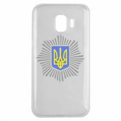 Чохол для Samsung J2 2018 МВС України