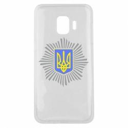 Чохол для Samsung J2 Core МВС України