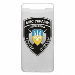 Чохол для Samsung A80 МВС України