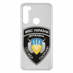 Чохол для Xiaomi Redmi Note 8 МВС України
