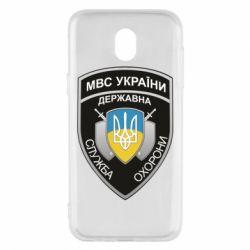 Чохол для Samsung J5 2017 МВС України