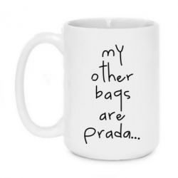Кружка 420ml My other bags are prada