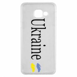 Чохол для Samsung A3 2016 My Ukraine